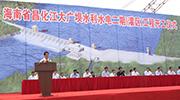 大广坝水利水电(二期)  灌区工程开工仪式