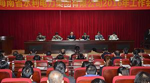 公司召开2016年工作会议